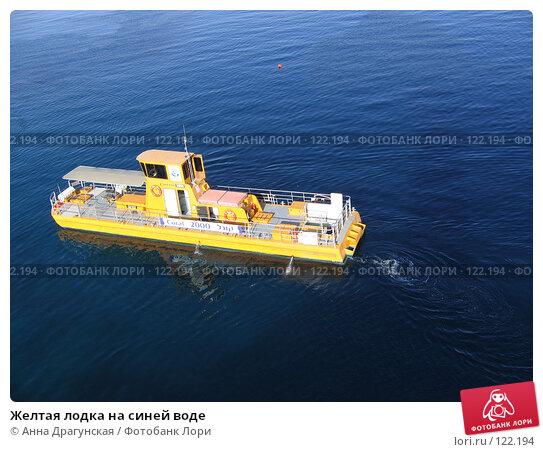 Желтая лодка на синей воде, фото № 122194, снято 28 марта 2007 г. (c) Анна Драгунская / Фотобанк Лори