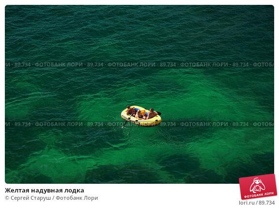 Желтая надувная лодка, фото № 89734, снято 28 июля 2007 г. (c) Сергей Старуш / Фотобанк Лори