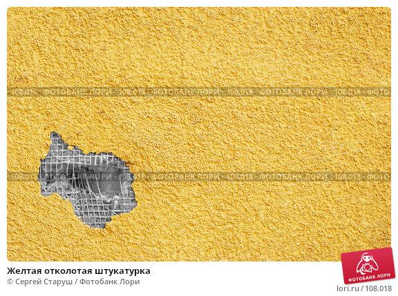 Желтая отколотая штукатурка, фото № 108018, снято 18 января 2007 г. (c) Сергей Старуш / Фотобанк Лори