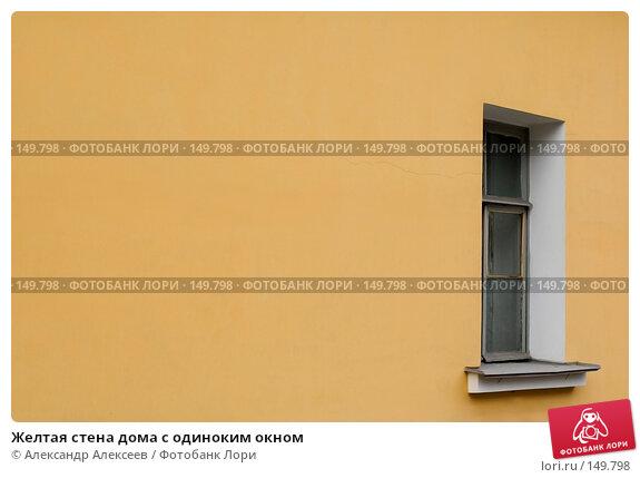 Желтая стена дома с одиноким окном, эксклюзивное фото № 149798, снято 20 марта 2007 г. (c) Александр Алексеев / Фотобанк Лори