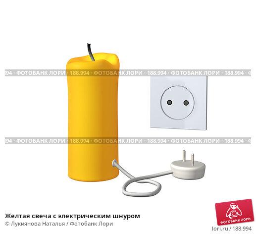 Желтая свеча с электрическим шнуром, иллюстрация № 188994 (c) Лукиянова Наталья / Фотобанк Лори