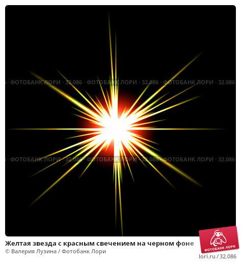 Желтая звезда с красным свечением на черном фоне, иллюстрация № 32086 (c) Валерия Потапова / Фотобанк Лори