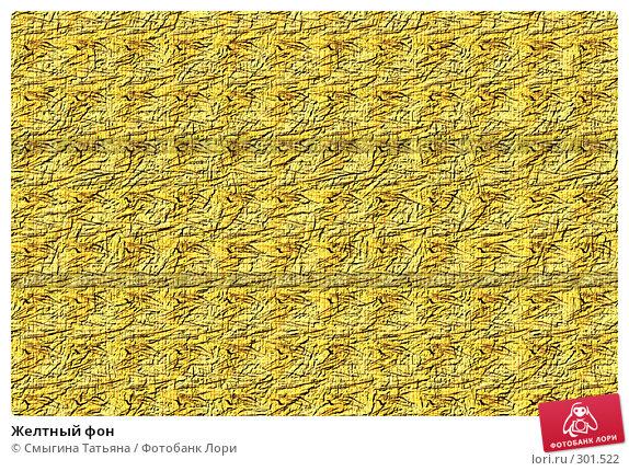 Желтный фон, фото № 301522, снято 22 июля 2017 г. (c) Смыгина Татьяна / Фотобанк Лори