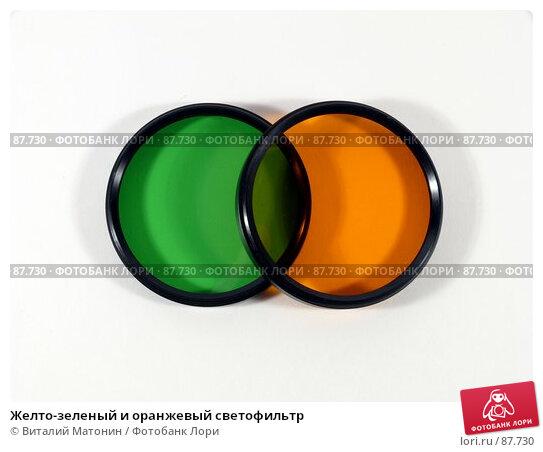 Купить «Желто-зеленый и оранжевый светофильтр», фото № 87730, снято 14 декабря 2017 г. (c) Виталий Матонин / Фотобанк Лори