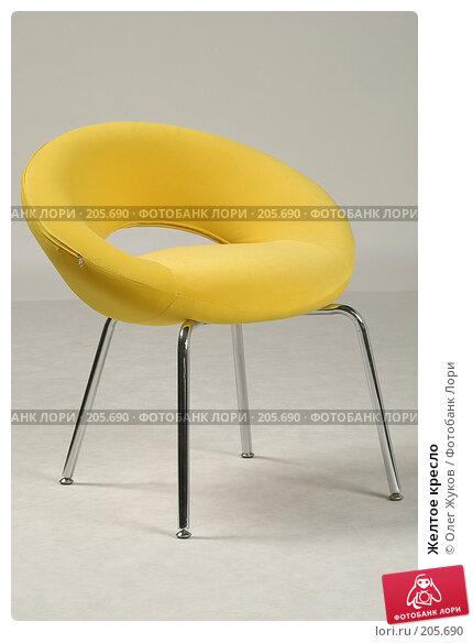 Желтое кресло, фото № 205690, снято 4 марта 2004 г. (c) Олег Жуков / Фотобанк Лори