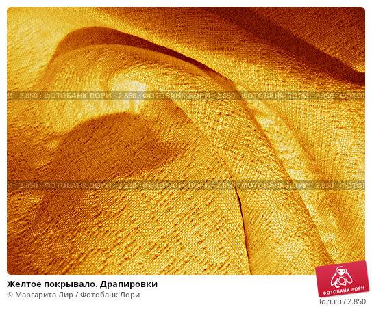 Желтое покрывало. Драпировки, фото № 2850, снято 1 мая 2006 г. (c) Маргарита Лир / Фотобанк Лори