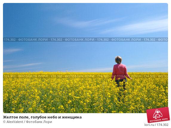 Желтое поле, голубое небо и женщина, фото № 174302, снято 11 мая 2007 г. (c) AlexValent / Фотобанк Лори