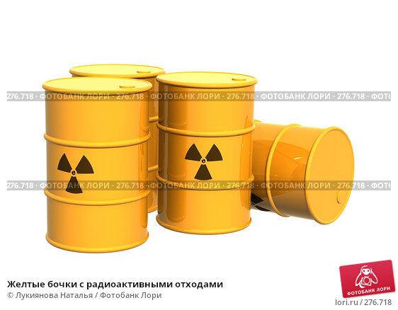 Купить «Желтые бочки с радиоактивными отходами», иллюстрация № 276718 (c) Лукиянова Наталья / Фотобанк Лори