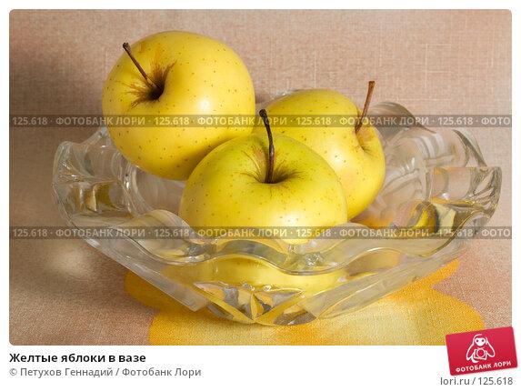 Желтые яблоки в вазе, фото № 125618, снято 4 ноября 2007 г. (c) Петухов Геннадий / Фотобанк Лори