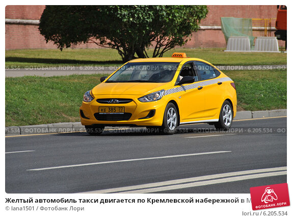 Купить «Желтый автомобиль такси двигается по Кремлевской набережной в Москве», эксклюзивное фото № 6205534, снято 26 июля 2014 г. (c) lana1501 / Фотобанк Лори