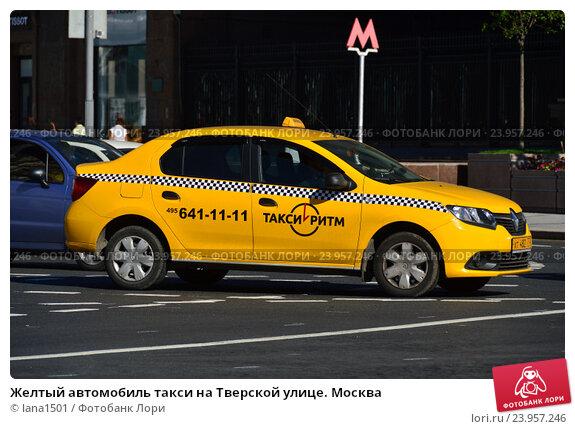 Такси в Москве заказать  Вызвать дешевое такси Москва