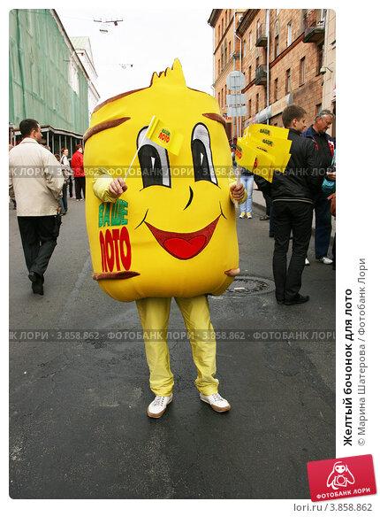 Купить «Желтый бочонок для лото», фото № 3858862, снято 8 сентября 2012 г. (c) Марина Шатерова / Фотобанк Лори