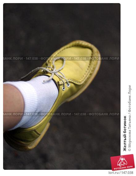 Купить «Желтый ботинок», фото № 147038, снято 28 июня 2006 г. (c) Морозова Татьяна / Фотобанк Лори