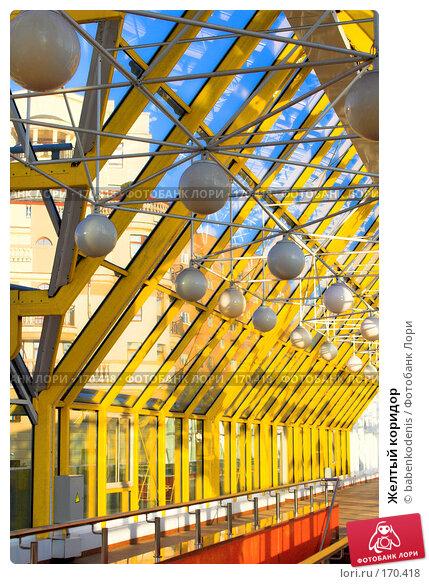 Купить «Желтый коридор», фото № 170418, снято 26 августа 2007 г. (c) Бабенко Денис Юрьевич / Фотобанк Лори