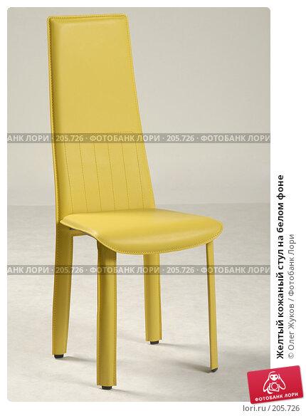 Желтый кожаный стул на белом фоне, фото № 205726, снято 4 марта 2004 г. (c) Олег Жуков / Фотобанк Лори