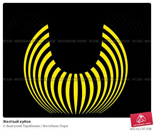 Купить «Желтый кубок», иллюстрация № 47538 (c) Анатолий Теребенин / Фотобанк Лори