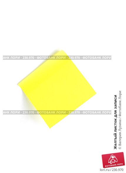 Желтый листок для записи, фото № 230970, снято 14 марта 2008 г. (c) Валерия Потапова / Фотобанк Лори