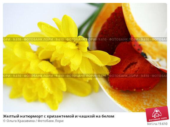 Желтый натюрморт с хризантемой и чашкой на белом, фото № 9610, снято 29 июня 2006 г. (c) Ольга Красавина / Фотобанк Лори