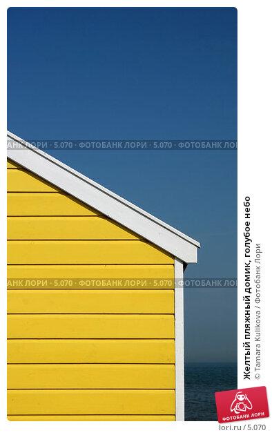 Купить «Желтый пляжный домик, голубое небо», фото № 5070, снято 2 июля 2006 г. (c) Tamara Kulikova / Фотобанк Лори