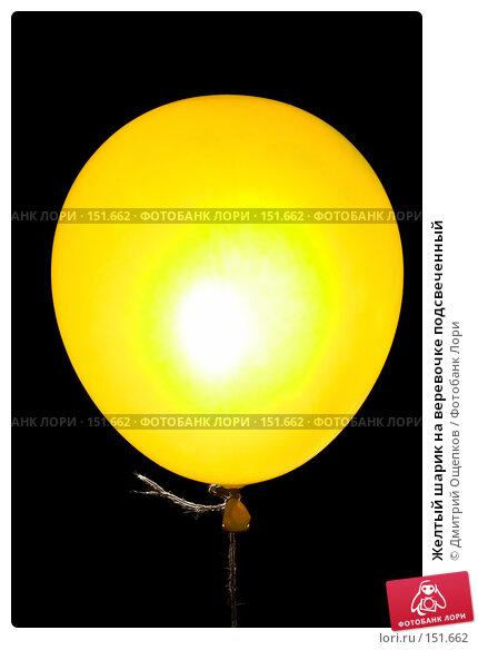 Желтый шарик на веревочке подсвеченный, фото № 151662, снято 22 ноября 2006 г. (c) Дмитрий Ощепков / Фотобанк Лори