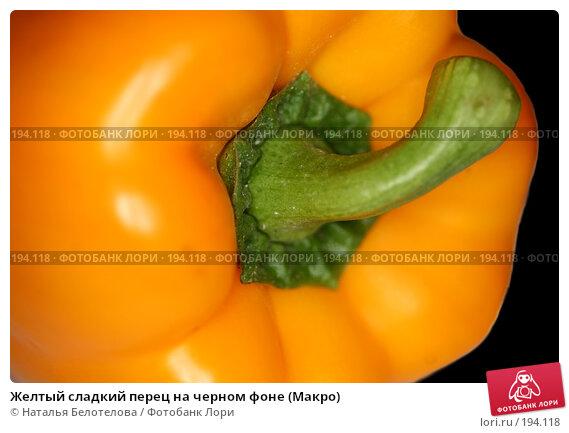 Желтый сладкий перец на черном фоне (Макро), фото № 194118, снято 9 октября 2007 г. (c) Наталья Белотелова / Фотобанк Лори