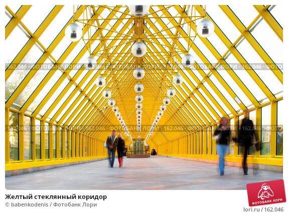 Желтый стеклянный коридор, фото № 162046, снято 25 сентября 2007 г. (c) Бабенко Денис Юрьевич / Фотобанк Лори