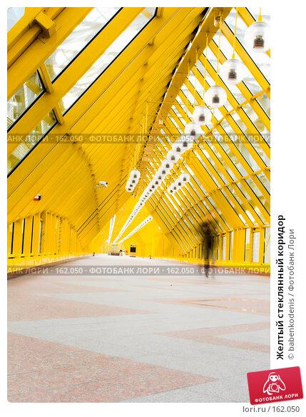 Желтый стеклянный коридор, фото № 162050, снято 25 сентября 2007 г. (c) Бабенко Денис Юрьевич / Фотобанк Лори