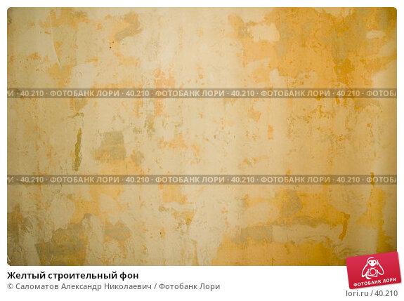 Желтый строительный фон, фото № 40210, снято 20 июня 2005 г. (c) Саломатов Александр Николаевич / Фотобанк Лори