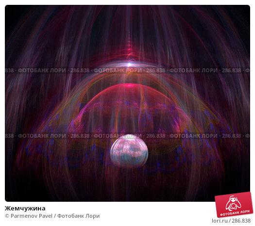 Жемчужина, иллюстрация № 286838 (c) Parmenov Pavel / Фотобанк Лори