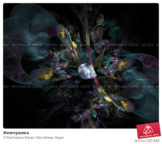 Жемчужина, иллюстрация № 321834 (c) Parmenov Pavel / Фотобанк Лори