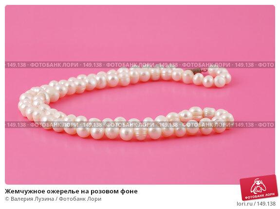 Жемчужное ожерелье на розовом фоне, фото № 149138, снято 5 декабря 2007 г. (c) Валерия Потапова / Фотобанк Лори