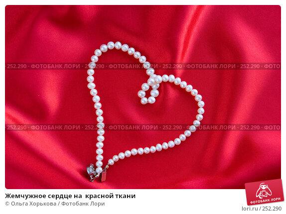 Жемчужное сердце на  красной ткани, фото № 252290, снято 12 апреля 2008 г. (c) Ольга Хорькова / Фотобанк Лори