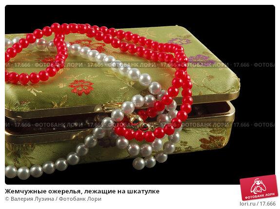 Жемчужные ожерелья, лежащие на шкатулке, фото № 17666, снято 5 февраля 2007 г. (c) Валерия Потапова / Фотобанк Лори