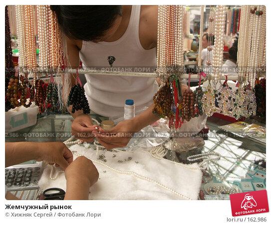 Купить «Жемчужный рынок», фото № 162986, снято 12 июля 2007 г. (c) Хижняк Сергей / Фотобанк Лори