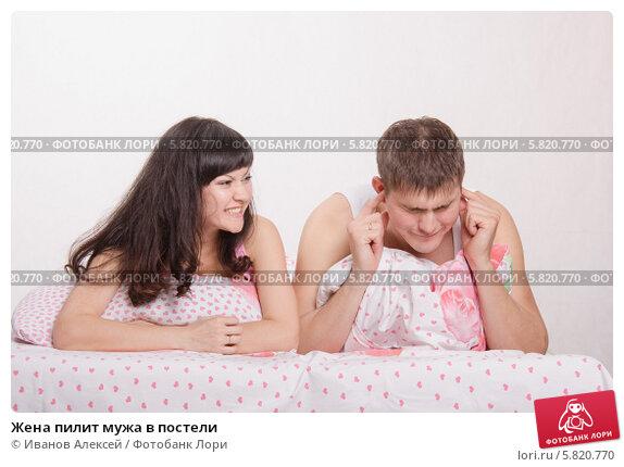 Купить «Жена пилит мужа в постели», фото № 5820770, снято 23 марта 2014 г. (c) Иванов Алексей / Фотобанк Лори