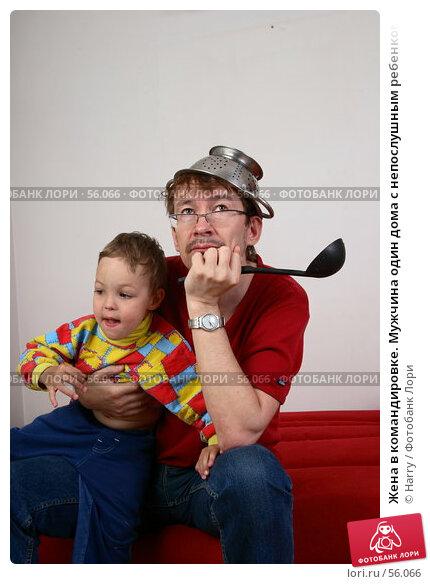 Купить «Жена в командировке. Мужчина один дома с непослушным ребенком.», фото № 56066, снято 4 июня 2007 г. (c) Harry / Фотобанк Лори
