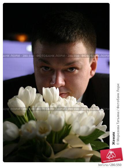 Купить «Жених», фото № 280550, снято 30 сентября 2006 г. (c) Морозова Татьяна / Фотобанк Лори