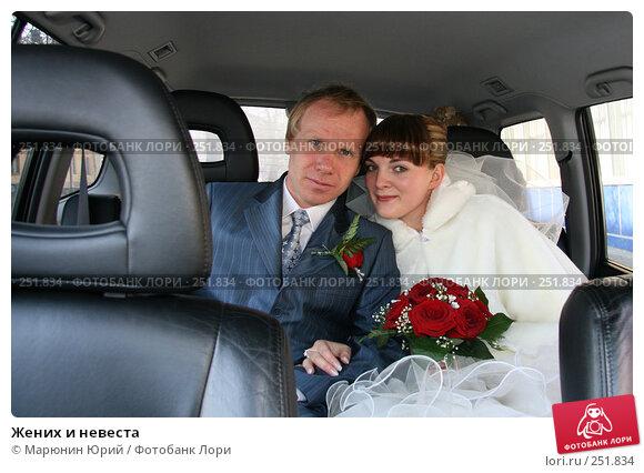 Жених и невеста, фото № 251834, снято 15 марта 2008 г. (c) Марюнин Юрий / Фотобанк Лори