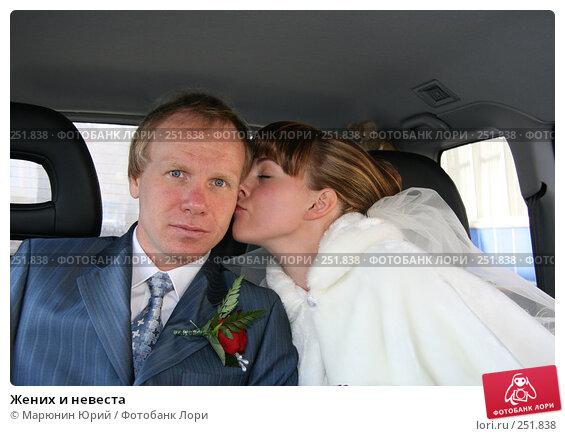 Жених и невеста, фото № 251838, снято 15 марта 2008 г. (c) Марюнин Юрий / Фотобанк Лори