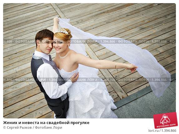 Купить «Жених и невеста на свадебной прогулке», фото № 1394866, снято 26 июня 2009 г. (c) Сергей Рыжов / Фотобанк Лори