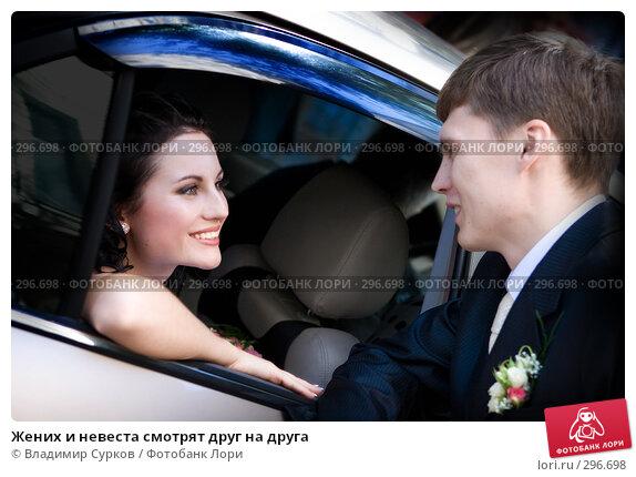 Купить «Жених и невеста смотрят друг на друга», фото № 296698, снято 5 августа 2007 г. (c) Владимир Сурков / Фотобанк Лори