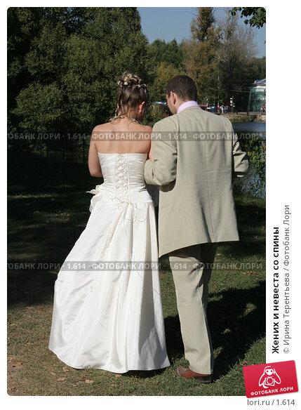 Жених и невеста со спины, эксклюзивное фото № 1614, снято 10 сентября 2005 г. (c) Ирина Терентьева / Фотобанк Лори