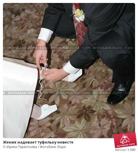 Жених надевает туфельку невесте, эксклюзивное фото № 1590, снято 10 сентября 2005 г. (c) Ирина Терентьева / Фотобанк Лори