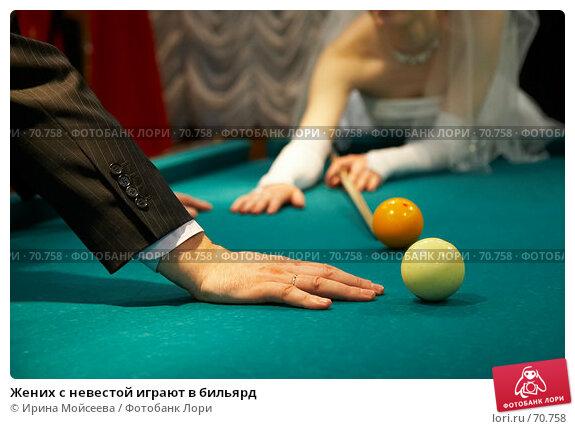 Жених с невестой играют в бильярд, эксклюзивное фото № 70758, снято 16 февраля 2007 г. (c) Ирина Мойсеева / Фотобанк Лори