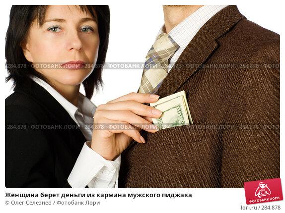 Женщина берет деньги из кармана мужского пиджака, фото № 284878, снято 13 февраля 2008 г. (c) Олег Селезнев / Фотобанк Лори