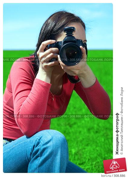 Женщина-фотограф, фото № 308886, снято 18 мая 2008 г. (c) Анатолий Типляшин / Фотобанк Лори