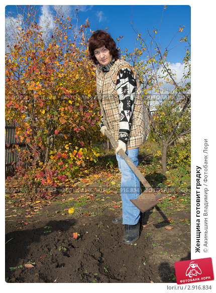 Купить «Женщина готовит грядку», фото № 2916834, снято 15 октября 2011 г. (c) Акиньшин Владимир / Фотобанк Лори