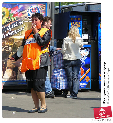 Женщина говорит в рупор, эксклюзивное фото № 271910, снято 4 мая 2008 г. (c) lana1501 / Фотобанк Лори