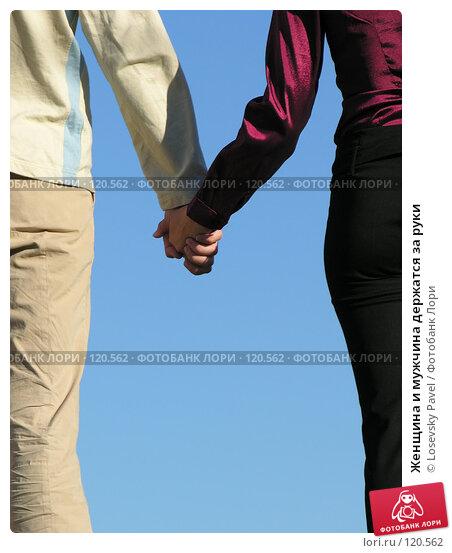 Женщина и мужчина держатся за руки, фото № 120562, снято 20 августа 2005 г. (c) Losevsky Pavel / Фотобанк Лори