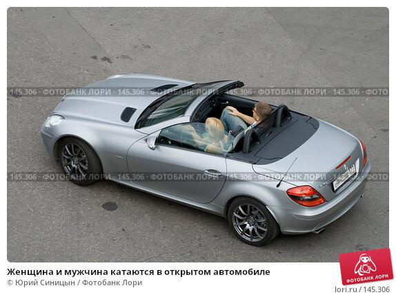 Женщина и мужчина катаются в открытом автомобиле, фото № 145306, снято 25 августа 2007 г. (c) Юрий Синицын / Фотобанк Лори